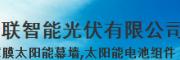 山东新华联智能光伏有限公司