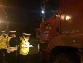 聊城开发区交警夜查渣土车交通违法,一晚查处三起
